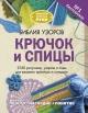 Библия узоров. Крючок и спицы 2160 рисунков, узоров и схем для вязания